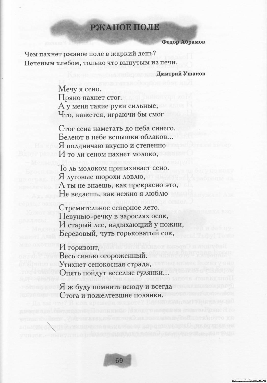 Программа Морянка Архангельск